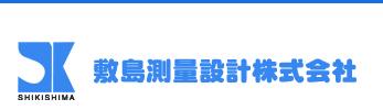 敷島測量設計 株式会社